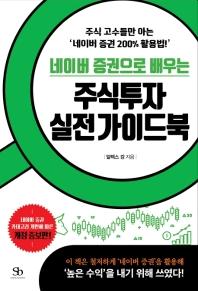네이버 증권으로 배우는 주식투자 실전 가이드북(개정증보판)