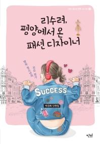 리수려, 평양에서 온 패션 디자이너(단비 청소년문학 42.195 29)
