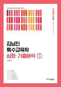 김남진 특수교육학 심화 기출분석. 1(박문각 임용)