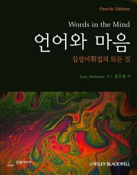 언어와 마음(4판)