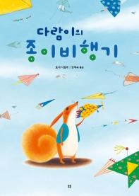 다람이의 종이비행기(아름다운 그림책 83)(양장본 HardCover)