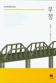 무정(한국현대문학전집)