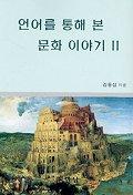 언어를 통해 본 문화 이야기 2