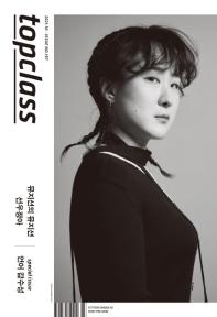 TOP CLASS (2018년 10월호) : 표지 옹성우
