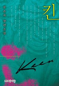 [세트] 킨 (전 2권/완결)