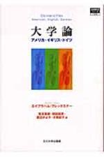 大學論-アメリカ·イギリス·ドイツ [일본서적] /새책수준  ☞ 서고위치:RW +1
