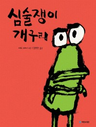 심술쟁이 개구리(국민서관 그림동화 213)(양장본 HardCover)