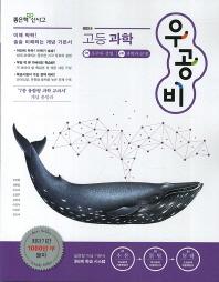 고등 과학(2014)