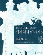 세계 역사 이야기 5:현대편(하)