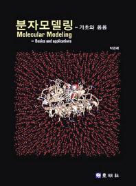 분자모델링: 기초와 응용