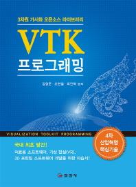VTK 프로그래밍