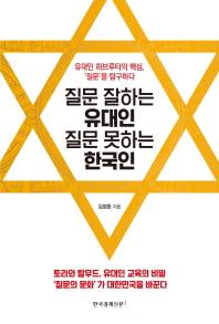 질문 잘하는 유대인, 질문 못하는 한국인
