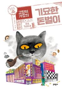 고양이 가장의 기묘한 돈벌이. 1: 여우 양복점