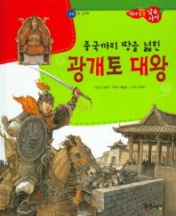 중국까지 땅을 넓힌 광개토 대왕
