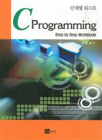 C 프로그래밍(단계별 워크북)