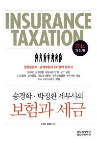 보험과 세금(2014)(송경학 박정환 세무사의)