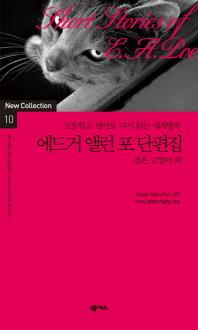 에드거 앨런 포 단편집(검은 고양이 외)(New Collection 10)