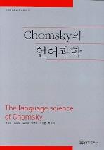 CHOMSKY의 언어과학(자연언어학회 학술총서 2)