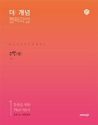 고등 수학(상)(2019)(더 개념 블랙라벨)