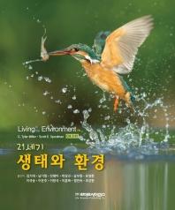 21세기 생태와 환경