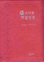 스마트 해설성경(새찬송가)(소)(핑크)(개역개정판)