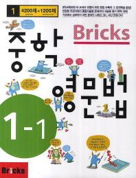중학영문법 중1-1(2014)
