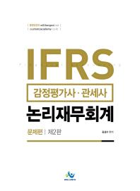 IFRS 논리재무회계: 문제편(인터넷전용상품)(2판)