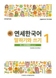 연세한국어 말하기와 쓰기. 1(Japaness Version)(새)