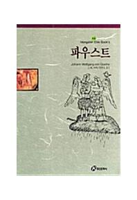 파우스트(홍신엘리트북스 26)
