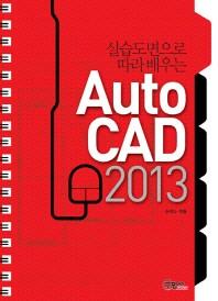 AutoCAD(2013)