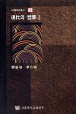 현대의 철학 1(대학교양총서 5)