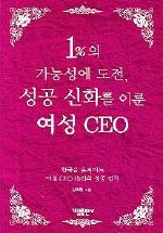 1%의 가능성에 도전 성공 신화를 이룬 여성 CEO