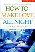 HOW TO MAKE LOVE ALL NIGHT(밤새 사랑하는 법)