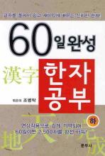 한자공부(하)(60일완성)