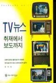 TV뉴스 취재에서 보도까지(개정증보판)