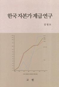 한국자본가계급연구(양장본 HardCover)
