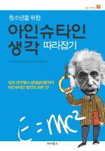 아인슈타인 생각 따라잡기(청소년을 위한)