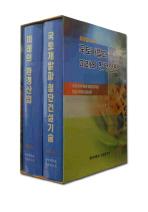 국토개발과 미래의 환경산업(글로벌시대의)(양장본 HardCover)(전2권)