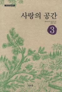 사랑의 공간(3판)(아나스타시아 3)