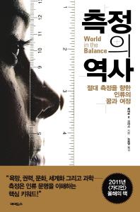 측정의 역사(반양장)