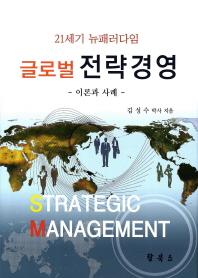 글로벌 전략경영(21세기 뉴패러다임)(양장본 HardCover)