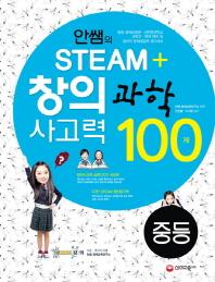 안쌤의 STEAM+ 창의사고력 과학100제: 중등