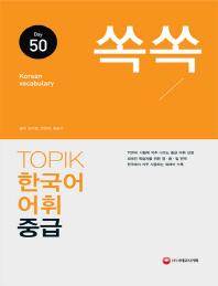 쏙쏙 TOPIK 한국어어휘 중급: Day 50(개정판)