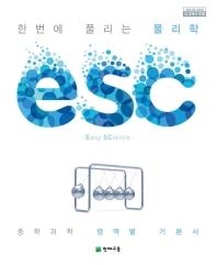 중학 한번에 풀리는 물리학(2019)(ESC)
