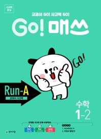 초등 수학 1-2(Run-A 교과서 사고력)(2020)(Go! 매쓰)