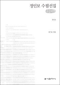 정인보 수필선집(큰글씨책)