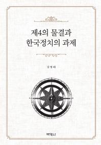 제4의 물결과 한국정치의 과제