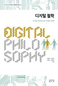 디지털 철학(하이브리드 미래문화연구총서 4)