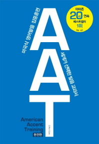 AAT ������(American Accent Training Complete Edition)(CD1������)