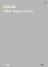 QM6 리페어 매뉴얼(MR496)